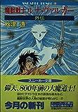 魔獣戦士ルナ・ヴァルガー外伝 (角川スニーカー文庫)