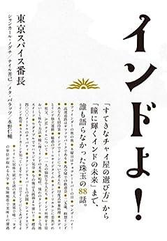 [東京スパイス番長(シャンカール・ノグチ/ナイル善己/メタ・バラッツ/水野仁輔)]のインドよ! (momo book)