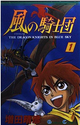 風の騎士団 1 (ガンガンコミックス)の詳細を見る