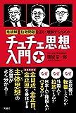 北朝鮮と拉致問題を正しく理解するためのチュチェ思想入門