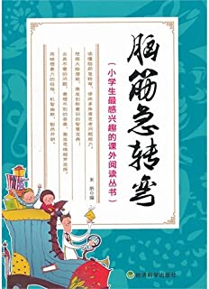 The Brain Twister (Chinese Edition)