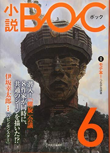 小説 - BOC - 6