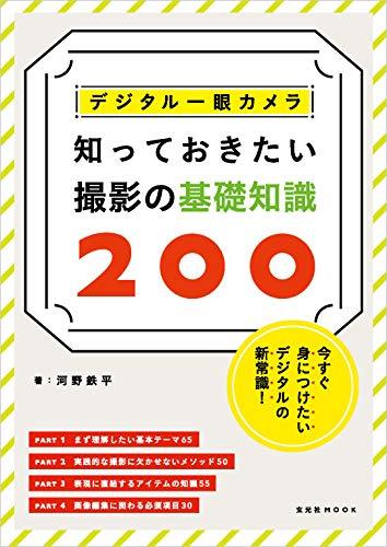 デジタル一眼カメラ 知っておきたい撮影の基礎知識200