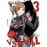 VS EVIL -オトナの無修正エディション-(3) (サイコミ×裏少年サンデーコミックス)