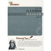 poetic spirit: Tagore in China (Paperback)