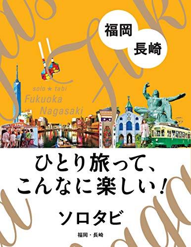 ソロタビ 福岡・長崎
