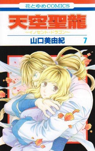 天空聖龍~イノセント・ドラゴン~ 第7巻 (花とゆめCOMICS)の詳細を見る