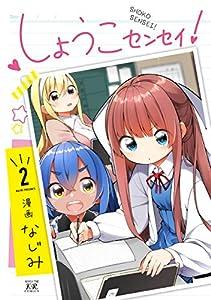 しょうこセンセイ! 2巻 (まんがタイムKRコミックス)