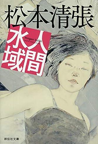 人間水域 (祥伝社文庫)