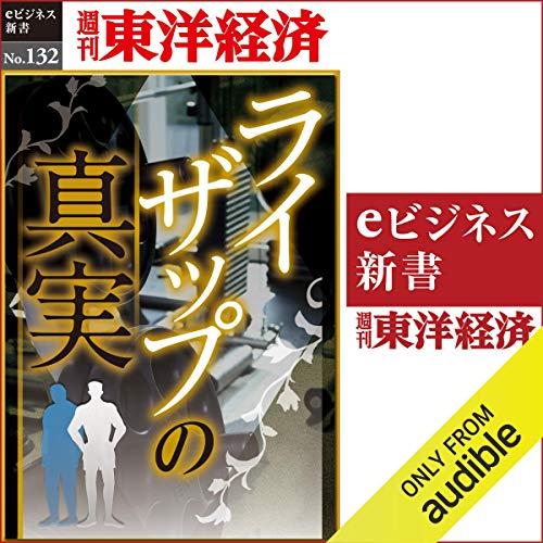 『ライザップの真実 (週刊東洋経済eビジネス新書 No.132)』のカバーアート