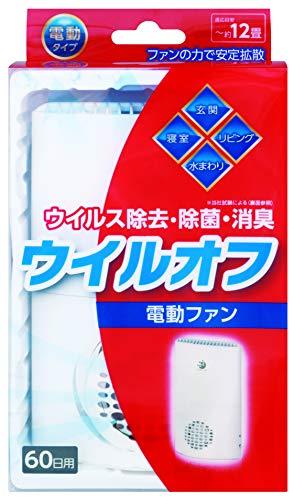 除菌 消臭 空間除菌 インフルエンザ予防 ノロ対策 ウイルオフ ファン 1個