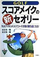 GOLFスコアメイクの新・セオリー (TAKAHASHI GOLF BOOKS)