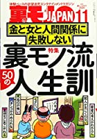 裏モノJAPAN 2020年 11 月号 [雑誌]