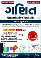 Ganit (Mathematics) Quantitative Aptitude