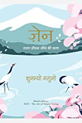 Zen: Saral Jeevan Jeene ki Kala (Hindi Edition) Kindle Edition