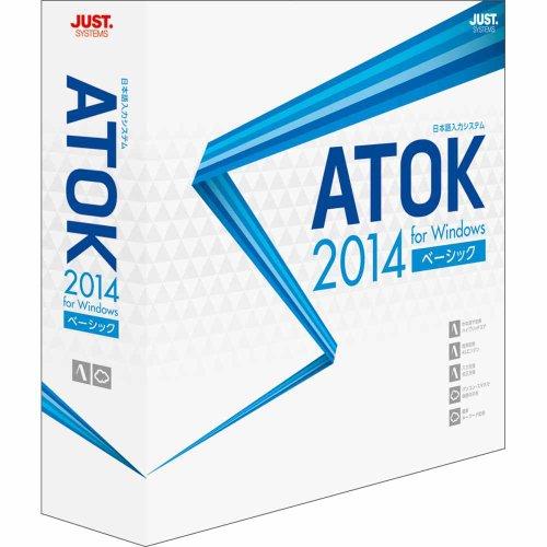 ATOK 2014 for Windows [ベーシック] 通常版