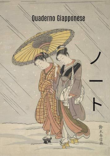 Quaderno Giapponese: Quaderno di pratica scrittura a mano giapponese: scrittura verticale. Genkouyoushi: taccuino giapponese Hiragana Kanji Katakana. A4 Journal