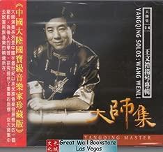 Yangqin (Chinese Hammered Dulcimer): Yang Qin Solos - Wang Wenli (Taiwan import)
