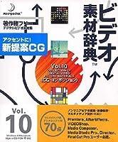 ビデオ素材辞典 Vol.10 CG-コンポジション