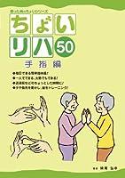 ちょいリハ50 手指編 (困った時のちょいシリーズ) (困った時のちょいシリ-ズ) (困った時のちょいシリ-ズ)