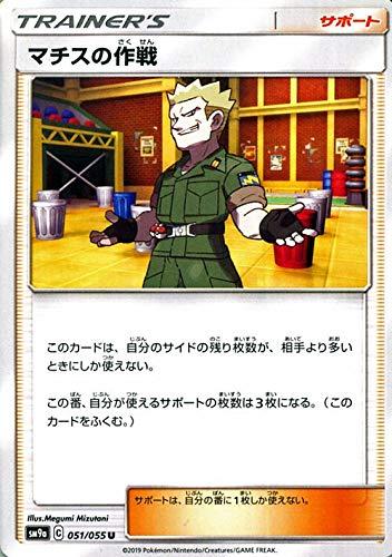 ポケモンカードゲーム SM9a 拡張強化パック ナイトユニゾン マチスの作戦 U | ポケカ サポート トレーナーズカード