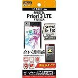 レイ・アウト FREETEL Priori3 LTE FTJ152A フィルム 光沢フィルム RT-FP3F/A1