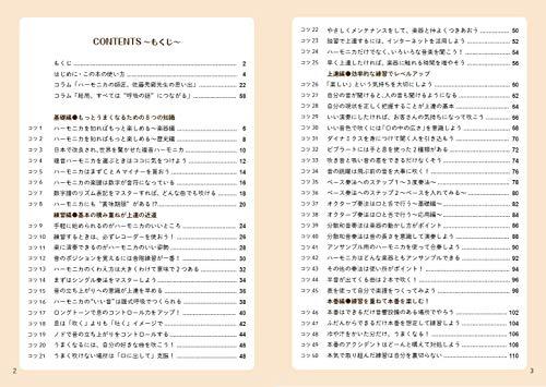 思い通りに奏でる複音ハーモニカ上達のコツ50(コツがわかる本!)