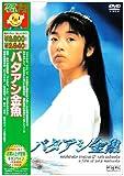 バタアシ金魚 [DVD]