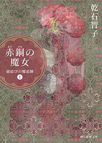 赤銅の魔女 (紐結びの魔道師I) (創元推理文庫)