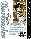 バーテンダー a Tokyo 5 (ヤングジャンプコミックスDIGITAL)