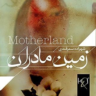 Motherland: Zamin-e Madaran (Persian Edition) audiobook cover art