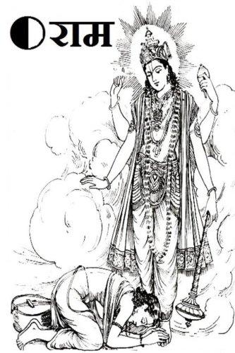 O Ram: Spiritual Technolgy Research