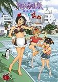 地球の放課後(5) (チャンピオンREDコミックス)
