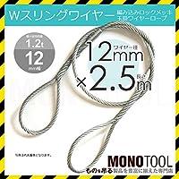 編み込み×ロック加工ワイヤーロープ 1本 メッキ 12mmx2.5m ヒゲなし