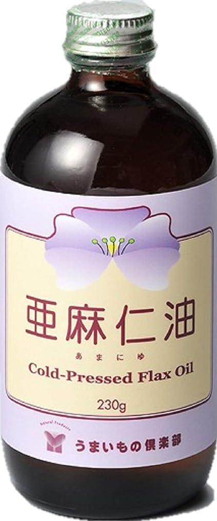 シェルターオフユニークなクール冷蔵便/12本セット/「亜麻仁油(フローラ社製)」(必須脂肪酸オメガ-3の補給源)