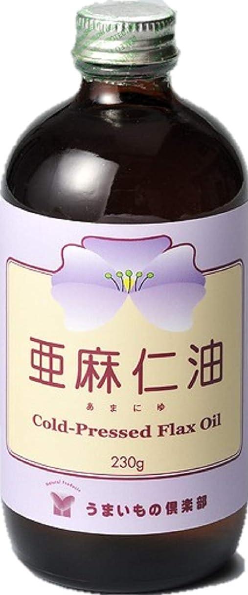 きらきら操る検出するクール冷蔵便/10本セット/「亜麻仁油(フローラ社製)」(必須脂肪酸オメガ-3の補給源)