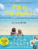 子連れGUAM - ラクチン・ストレスなし・子供も自分も楽しめるいちばん近い海外リゾート -
