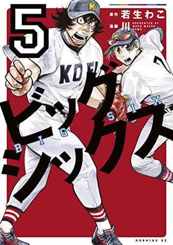 ビッグシックス(5) (コミックブルコミックス)