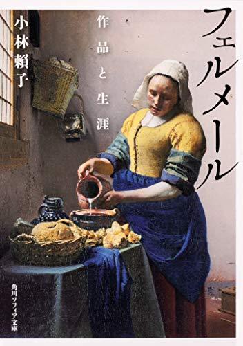フェルメール 作品と生涯 (角川ソフィア文庫)の詳細を見る