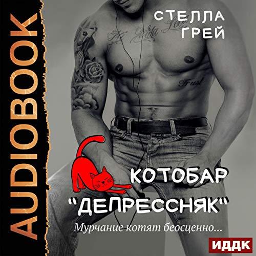 """Котобар """"Депрессняк"""" [Kotobar """"Depressnyak""""] cover art"""