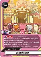 バディファイト S-UB-C02/0054 ミッシェルランド (上) BanG Dream! ガルパ☆ピコ