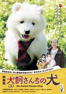 映画版 犬飼さんちの犬 [レンタル落ち]