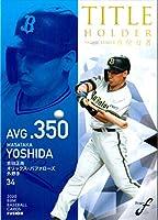 BBM2020 ベースボールカード FUSION タイトルホルダー No.TH01 吉田正尚