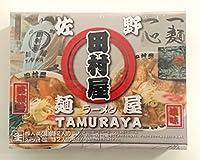 久保田麺業(S) 佐野ラーメン 田村屋(大)(130g×4食入り)【他メーカーとの同梱不可】
