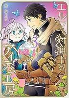 エルフと狩猟士のアイテム工房 コミック 1-3巻セット [コミック] 葵梅太郎