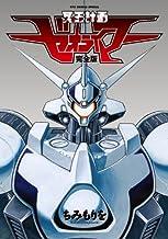 冥王計画ゼオライマー 完全版 (リュウコミックス)