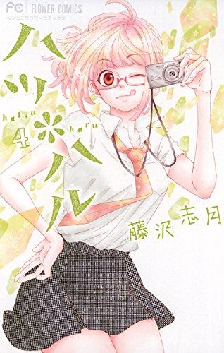 ハツ*ハル(4) (フラワーコミックス) - 藤沢志月