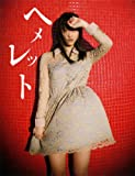 松井玲奈 写真集 『 ヘメレット 』