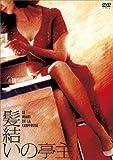 髪結いの亭主 デジタル・リマスター版 [DVD] image