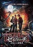 ゼイ・リーチ-未知からの侵略者-[DVD]